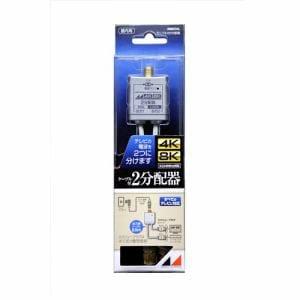 日本アンテナ RMED2L 4K8K放送対応 屋内用ケーブル付2分配器 全電通タイプ