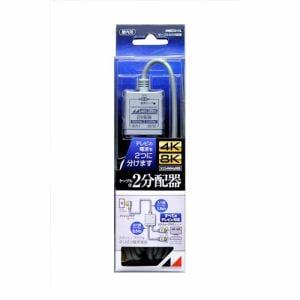 日本アンテナ RMED215L 4K8K放送対応 屋内用ケーブル付2分配器 全電通タイプ