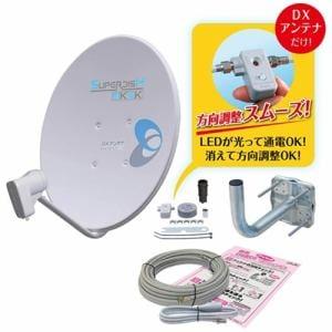 DXアンテナ BC453SCK 2K/4K/8K 衛星放送対応 BS・110度CSデジタルアンテナセット(レベルインジケーター付)