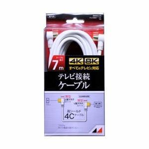 日本アンテナ RM4GLL7A 4K8K放送対応 高品質テレビ接続ケーブル  7m