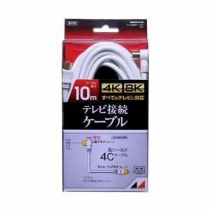 日本アンテナ RM4GLS10A 4K8K放送対応 高品質テレビ接続ケーブル  10m