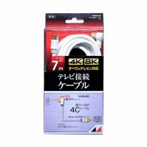 日本アンテナ RM4GLS7A 4K8K放送対応 高品質テレビ接続ケーブル  7m
