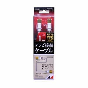 日本アンテナ RM2GRSW1A 4K8K放送対応 高品質テレビ接続ケーブル  1m