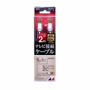 日本アンテナ RM2GRSW2A 4K8K放送対応 高品質テレビ接続ケーブル  2m