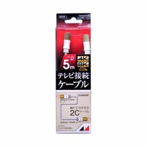 日本アンテナ RM2GRSW5A 4K8K放送対応 高品質テレビ接続ケーブル  5m