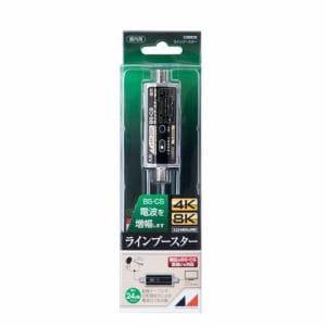 日本アンテナ CSBE25 4K8K放送対応 CS・BSラインブースター