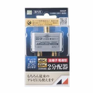 日本アンテナ EDG2P 4K8K放送対応 屋内用金メッキ仕様2分配器 全電通タイプ