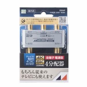 日本アンテナ EDG4P 4K8K放送対応 屋内用金メッキ仕様4分配器 全電通タイプ