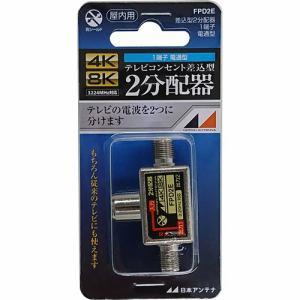 日本アンテナ FPD2E 4K8K放送対応 テレビコンセント差込型2分配器 片電通タイプ