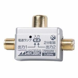 日本アンテナ FPD2PE 4K8K放送対応 テレビコンセント差込型2分配器 全電通タイプ