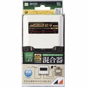 日本アンテナ MEUV 混合器 4K8K対応