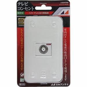 日本アンテナ LKEW7PSP プレート付テレビコンセント 4K8K対応  SSS