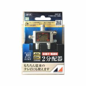 日本アンテナ D2EPBP 4K8K放送対応 屋内用2分配器 全電通タイプ