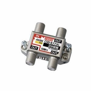 サン電子 CSDK773GNP 4K8K対応3分配器
