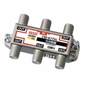 サン電子 CSDK775GNP 4K8K対応5分配器