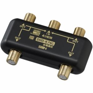 サン電子 DHD-K74G-P 4K・8K 衛星放送対応4分配器