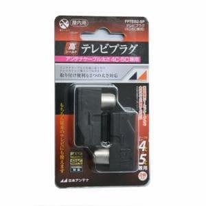 日本アンテナ FP7EB2SP 4K8K放送対応 4C・5Cケーブル兼用テレビプラグ2個入り