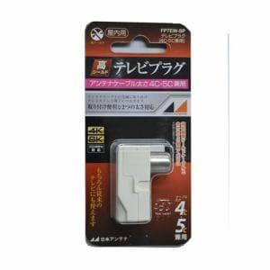 日本アンテナ FP7EWSP 4K8K放送対応 4C・5Cケーブル兼用テレビプラグ