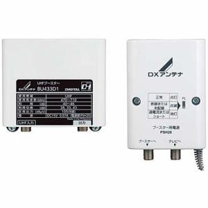 DXアンテナ BU433D1 UHFブースター