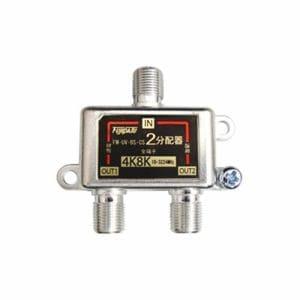 富士パーツ FZ-SAT2 ダイカスト2分配器
