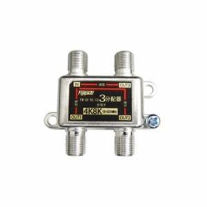 富士パーツ FZ-SAT3 ダイカスト3分配器