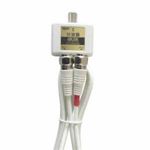 富士パーツ FZ-W2C71 分波器 ホワイト 出力ケーブル0.5m