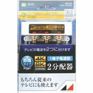 日本アンテナ DME2-BP 4K8K対応屋外用2分配器(1端子電通型)