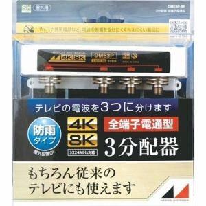 日本アンテナ DME3P-BP 4K8K対応屋外用3分配器(全端子電通型)