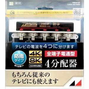 日本アンテナ DME4P-BP 4K8K対応屋外用4分配器(全端子電通型)