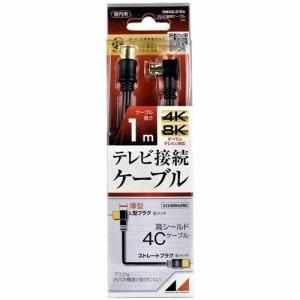 日本アンテナ RM4GLS1BA 4K8K放送対応 テレビ接続ケーブル 1,m ブラック