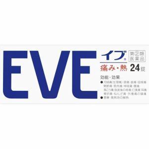 エスエス製薬  イブ 24錠  【指定第2類医薬品】