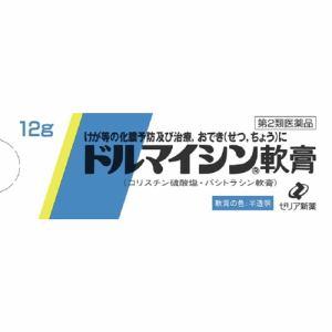 ゼリア新薬(ZERIA) ドルマイシン軟膏 (12g)  【第2類医薬品】