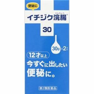 イチジク製薬 イチジク浣腸30 (30g×2個) 【第2類医薬品】