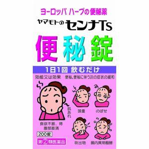 山本漢方製薬株式会社 センナTs 便秘錠 (200錠) 【指定第2類医薬品】