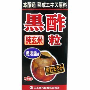 山本漢方製薬 純玄米黒酢粒 (280粒) 【健康補助食品】