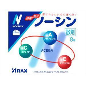 アラクス ノーシン散剤 8包 【指定第2類医薬品】