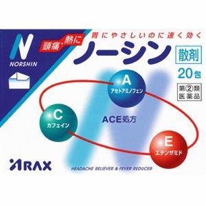アラクス(ARAX) ノーシン 散剤 (20包)  【指定第2類医薬品】
