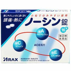 アラクス(ARAX) ノーシン錠 (16錠) 【指定第2類医薬品】