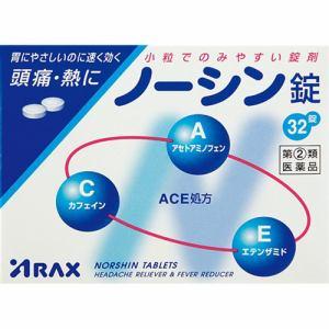 アラクス(ARAX) ノーシン錠 (32錠)  【指定第2類医薬品】