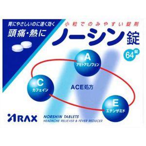アラクス ノーシン錠 64錠 【指定第2類医薬品】