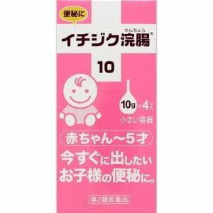 イチジク製薬 イチジク浣腸10(赤ちゃん~5才) (10g×4コ入) 【第2類医薬品】