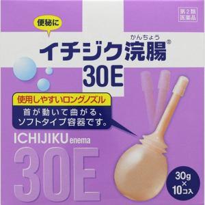 イチジク製薬 イチジク浣腸30E (30g×10コ入)  【第2類医薬品】