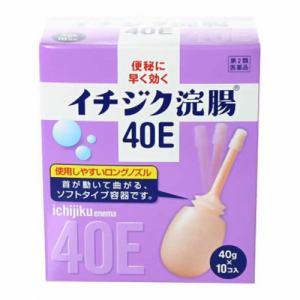 イチジク製薬 イチジク浣腸40E 10コ入 【第2類医薬品】