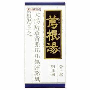 クラシエ製薬 葛根湯エキス顆粒クラシエ 45包 【第2類医薬品】