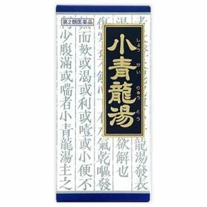 クラシエ漢方 小青竜湯エキス顆粒 45包 【第2類医薬品】