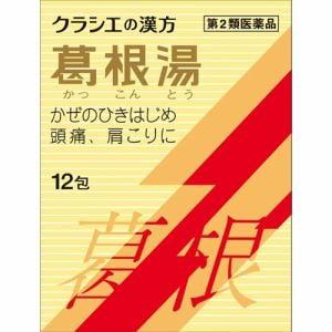 【第2類医薬品】 クラシエ薬品 葛根湯エキス顆粒S(12包)