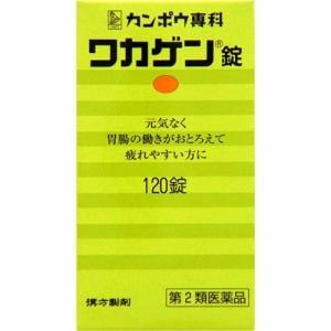 クラシエ薬品 クラシエ ワカゲン錠 120錠 【 第2類医薬品 】