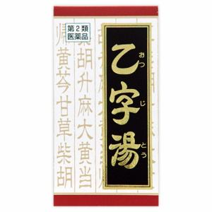 クラシエ薬品 乙字湯エキス錠 180錠【第2類医薬品】