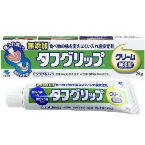 小林製薬 タフグリップクリーム 75g 【管理医療機器】