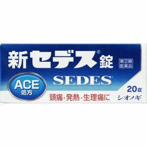 シオノギ製薬 新セデス錠 20錠 【 指定第2類医薬品 】